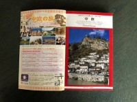 Berati, në faqet e para të udhërrëfyesit të mirënjohur turistik japonez